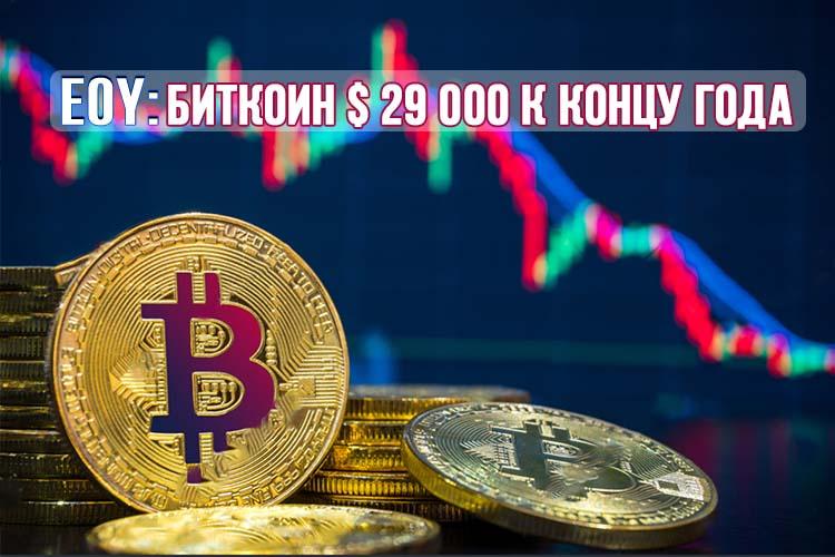 По данным нового исследования EOY: Bitcoin достигнет цены в $ 29 000 к концу года