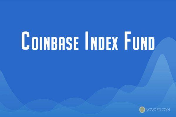 Coinbase Index Fund - близко к Dow Jones, но с криптовалютными активами