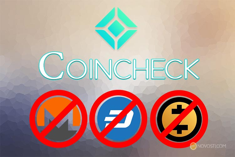 Coincheck прекратит работу с криптовалютами Monero, Dash и ZCash