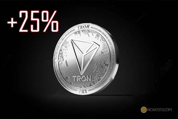 Криптовалюта Tron (TRX) за сутки выросла на 25%