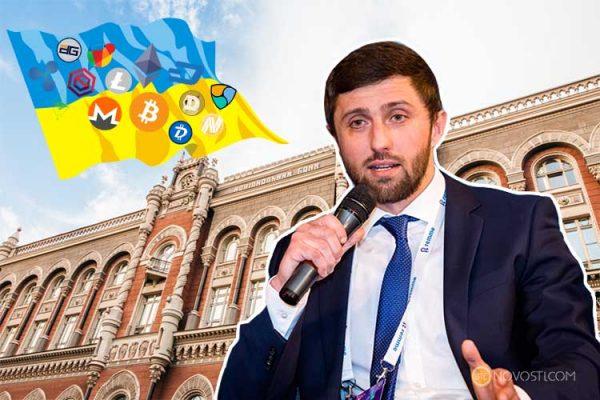 Нацбанк Украины предложил регулировать криптовалюты и фиат по единой схеме