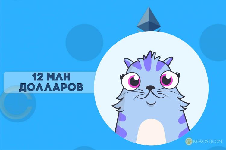 Популярное приложение CryptoKitties привлекло $12 млн