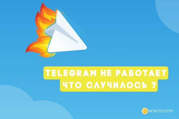 Стало известно, почему не работает Telegram