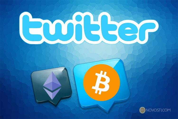 Twitter подтверждает, что вводит запрет на рекламу ICO и криптовалют
