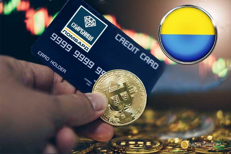 Украинский ломбард предоставляет кредит криптовалютой в качестве обеспечения