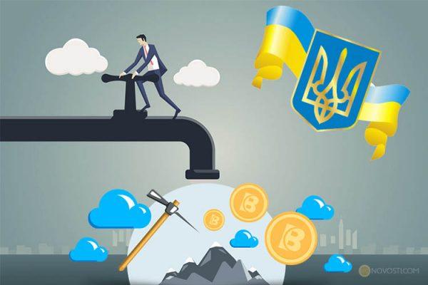 В Украине майнинг приравняют к виду экономической деятельности