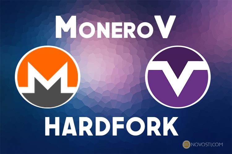 В сети криптовалюты Monero состоится хардфорк MoneroV