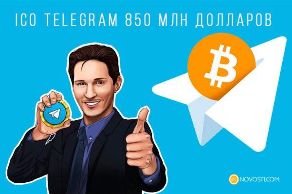 Во втором раунде ICO Telegram привлек $850 млн