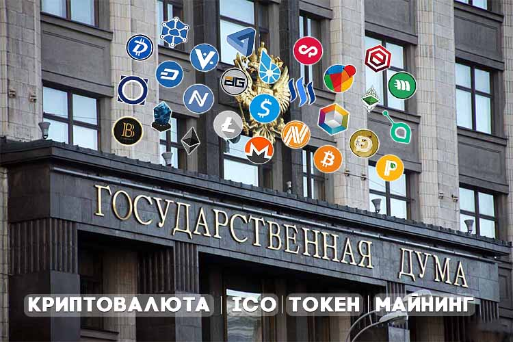 В Госдуму внесен законопроект о регулировании криптовалют и майнинга