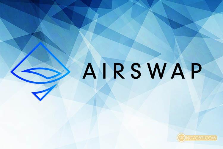 На криптовалютной бирже AirSwap объем торгов составил $1 млн в первые сутки работы