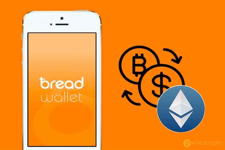 Биткоин кошелек BreadWallet обеспечивает поддержку Ethereum
