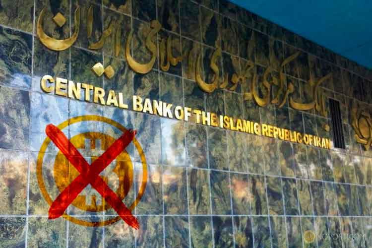 Центральный банк Ирана запретил осуществлять криптовалютные сделки банкам страны