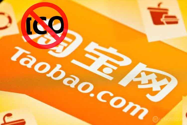 Интернет-магазин Taobao от Alibaba ввел запрет на предоставление услуг связанных с  ICO и криптовалютами