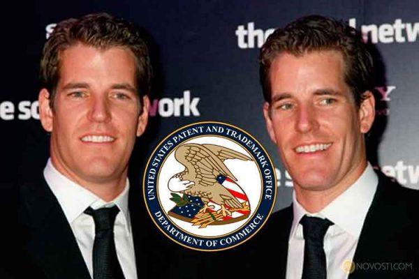 Братья Уинклвосс получили очередной патент на систему безопасности цифровых транзакций