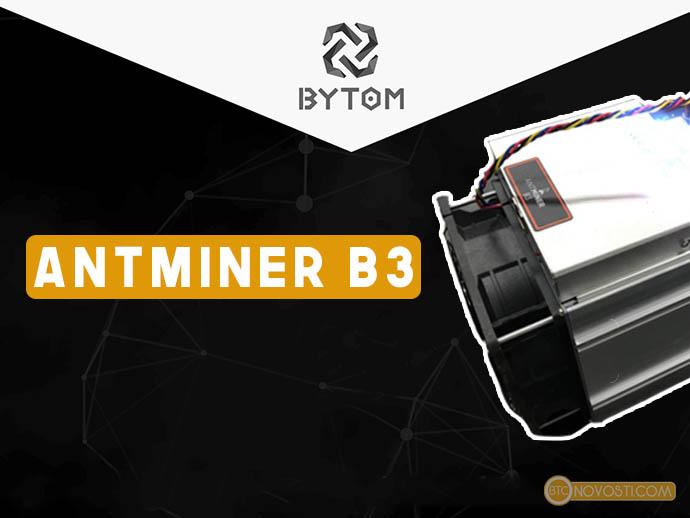 Bitmain представила Asic Antminer B3 для майнинга криптовалюты Bytom(BTM)