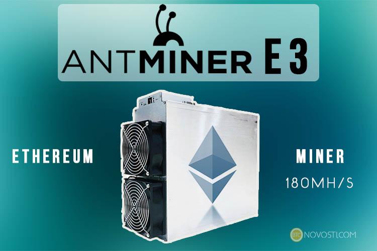Bitmain запустили продажи ASIC Antminer E3 для майнинга Ethereum