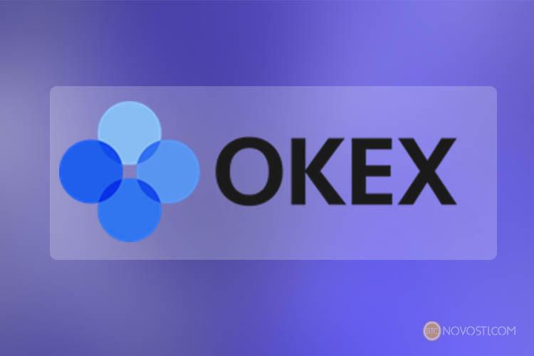 Криптобиржа OKEx отвергла слухи о манипулировании биткоин-фьючерсами