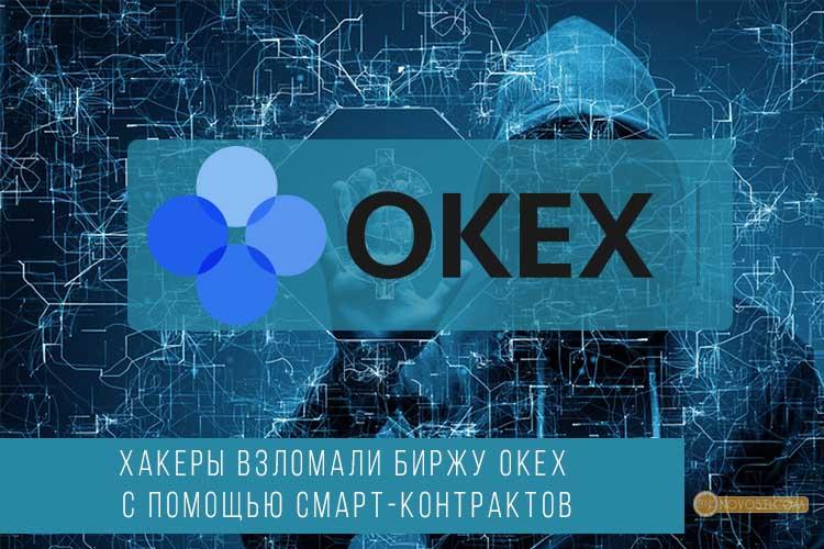 Криптовалютная биржа OKEx подверглась атаки хакеров