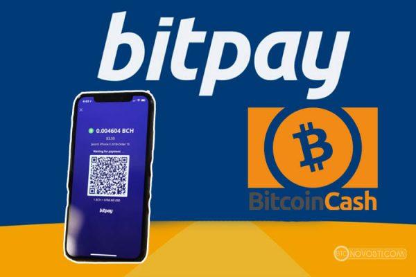 Крупнейший биткоин-процессинг BitPay добавил поддержку платежей Bitcoin Cash для бизнеса
