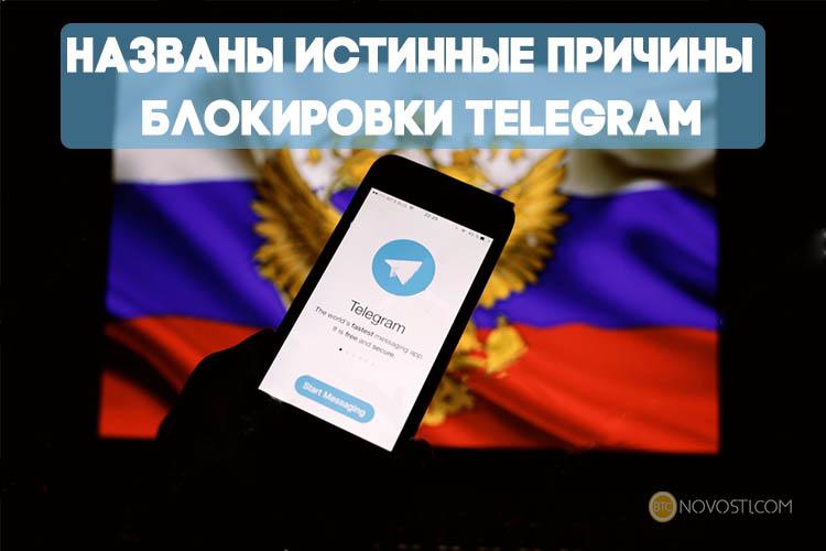 Названы истинные причины блокировки Telegram в России