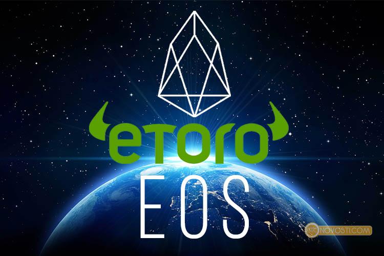 Платформа eToro добавила поддержку криптовалюты EOS