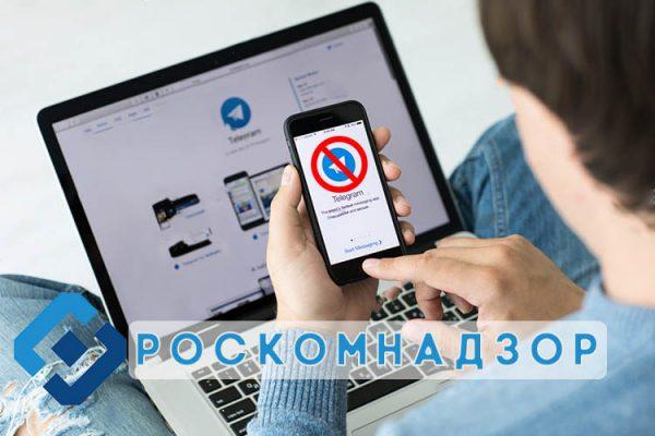 Роскомнадзор подал в суд с требованием заблокировать Telegram