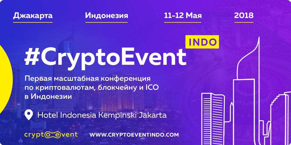 Под пальмами Джакарты в криптостолице пройдет #CryptoEvent indo