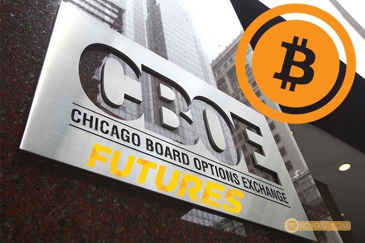 В CBOE предложили снизить цены фьючерсов на биткоин