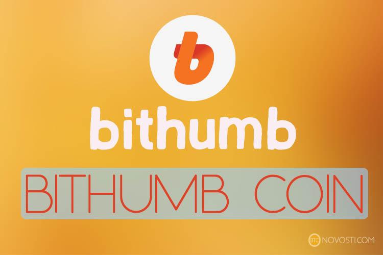 Южнокорейская криптовалютная биржа Bithumb выпустит собственный токен