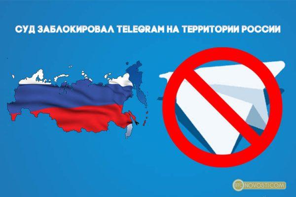 Пятница 13 для Telegram: суд принял решение о немедленной блокировке мессенджера на территории России