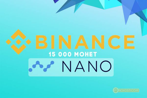 Криптобиржа Binance разыграет 15 000 монет Nano