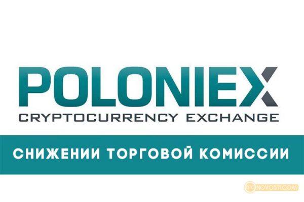 Криптовалютная биржа Poloniex 15 мая снизит торговые комиссии