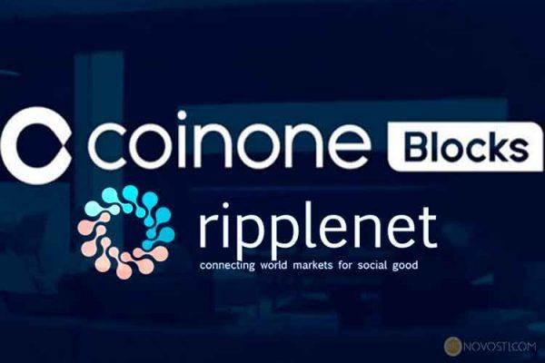 Южнокорейский обмен криптовалютами Coinone обращается к Ripple для реализации международных денежных переводов