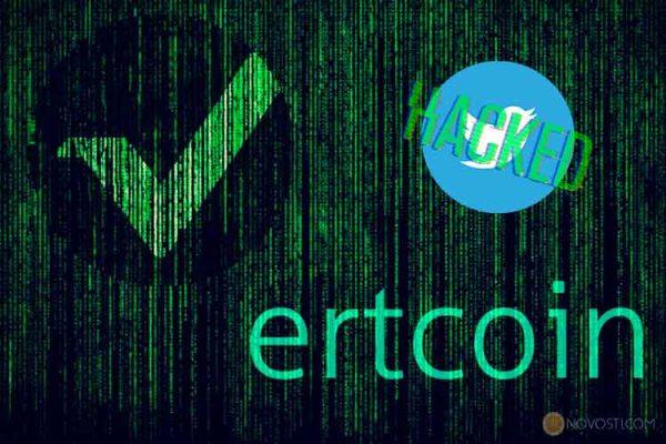 Официальная учетная запись Twitter криптовалютного проекта Vertcoin была захвачена мошенниками