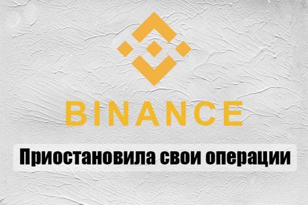 Криптовалютная биржа Binance приостановила свои операции