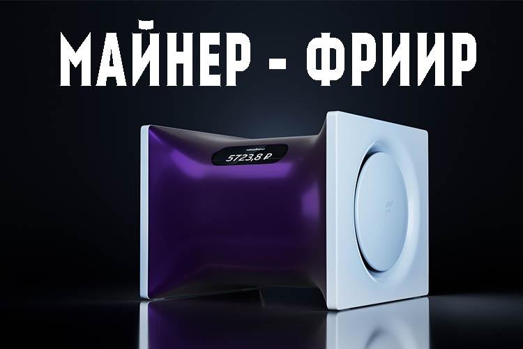 Студия Артемия Лебедева презентовала майнер «Фриир»
