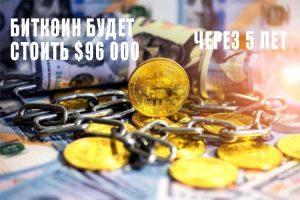 Исследование: через пять лет биткоин будет стоить $96 000