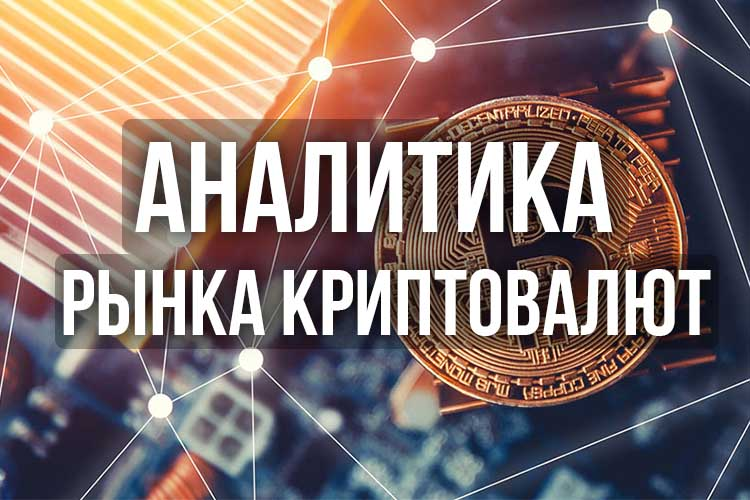 Прерванное восстановление: анализ курсов криптовалют