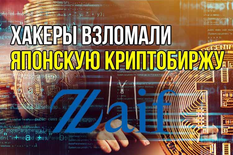 Хакеры взломали японскую криптобиржу Zaif