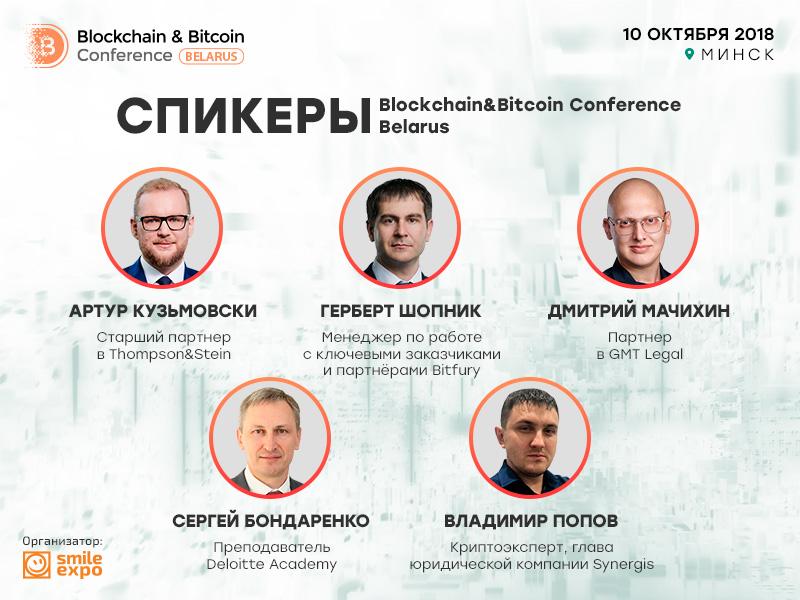 Борьба с отмыванием денег, новая программа лояльности и репутационные системы: о чем расскажут спикеры Blockchain & Bitcoin Conference Belarus