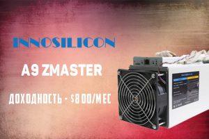 Innosilicon открыла продажи майнера Zcash — A9 ZMaster